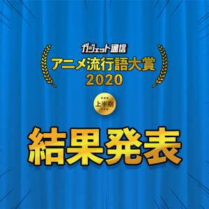 金賞は「◯◯の呼吸(鬼滅の刃)」『ガジェット通信 アニメ流行語大賞2020上半期』決定ってヤバイですね☆