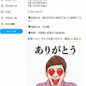 Twitterのフォロワー800万人突破!「お金配りおじさん」の前澤友作さん 100万円を10人になど「今回は宝くじ形式でお金配り」