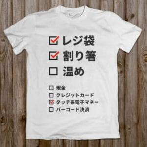 「レジ袋いります」の意思表示Tシャツ ナイスアイデアすぎて欲しい人続出