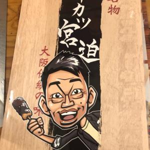 あの「串カツ田中」が全店「串カツ宮迫」に! 宮迫博之さんのたこ焼き屋「みやたこ」とのコラボメニュー等も登場