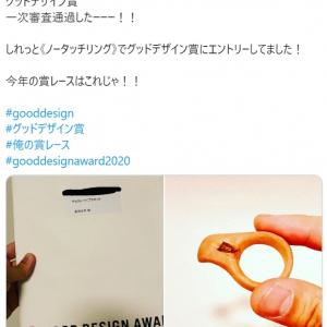 チョコプラ長田さん制作の木製ノータッチリング グッドデザイン賞一次審査通過で話題に