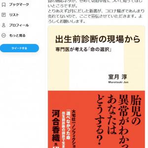 「『室井佑月』氏を『室月』と略すのだけはやめてもらえませんか?心臓に悪いので」産科医の室月淳先生に精神的ダメージ!?