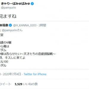 きゃりーぱみゅぱみゅさんの「オススメの漫画を教えてください」ツイートに橋本環奈さんが返信し反響