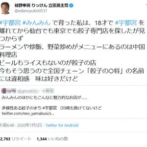 「宇都宮 みんみんで育った私は、」東京都知事選の投票日に立憲・枝野幸男党首の「宇都宮」にハッシュタグをつけた餃子ツイートが物議