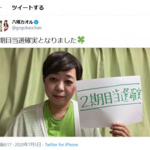 東京都知事選で小池百合子氏当確 八幡カオルさん「2期目当選確実となりました」とTwitterでものまねを披露