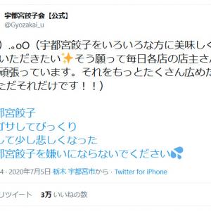 「エゴサしてびっくり」「そして少し悲しくなった」宇都宮餃子会の公式Twitterが都知事選当日の「宇都宮餃子」に便乗の選挙運動を嘆く?