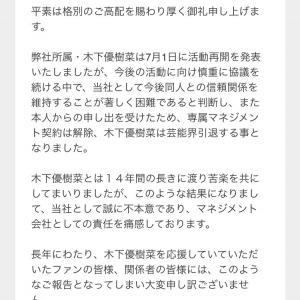 木下優樹菜さん芸能界引退! 所属事務所「信頼関係を維持することが著しく困難であると判断」 文春「新たなリスク、事務所は守り切れない」
