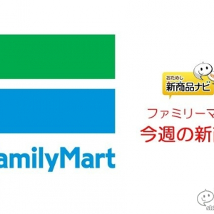 『ファミリーマート・今週の新商品』夏はレモンでさっぱり爽やか!レモンを使ったパン3種類が登場!