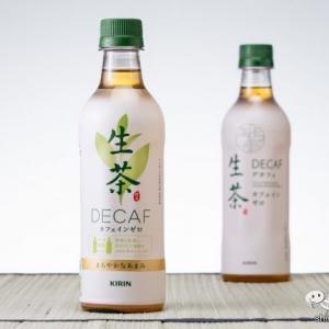 香りが増したカフェインゼロ、新『キリン 生茶デカフェ』の味は?【新旧飲み比べ】