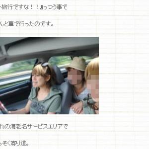 若槻千夏がブログで違法暴露! シートベルトなし運転の写真掲載