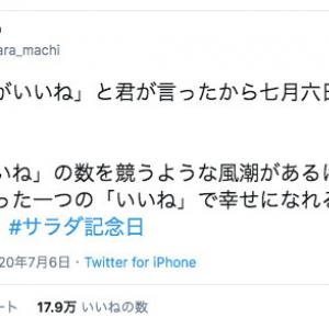 """「たった一つの""""いいね""""で幸せになれるという歌」俵万智さんの『サラダ記念日』にまつわるツイートが話題に"""