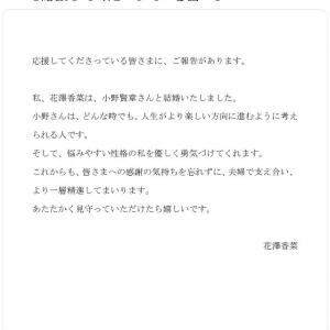人気声優の結婚ラッシュ? 小野賢章さんと花澤香菜さんが結婚を発表!「2日連続でポプ子が結婚」の声も