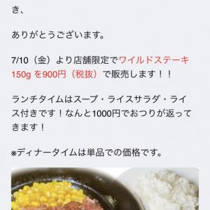 いきなり!ステーキ「なんと1000円でおつりが返ってきます!」 ワイルドステーキ150gが900円(税別) 店舗限定で7月10日から