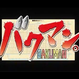 「ぐぬぬ……」とさせてくれるほどイイ出来の『バクマン。第3シリーズ』 アニメをあまり観ない人にもオススメしたい[7.5/10点]