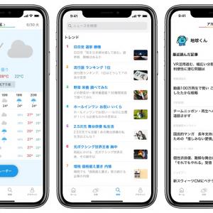 SmartNewsがピンポイントの降雨予報やニュースの検索・閲覧履歴機能など新機能を追加
