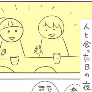 これ分かるなぁ。人と会った日の夜にしてしまう「直したい癖」を描いた漫画に共感