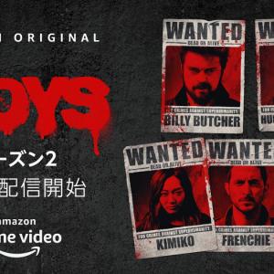 『ザ・ボーイズ』シーズン2が9月4日よりAmazon Prime Videoにて配信スタート!