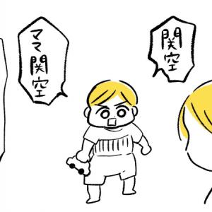 かなり話せるようになった2歳男児、でもやっぱり空耳だらけなママとの会話が激カワ!