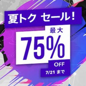 夏は冷房の効いた家でPS三昧!PS Storeで最大75%オフの「夏トク セール!」開催中!