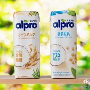 【オーツミルク】豆乳が苦手でも『ALPRO(アルプロ)たっぷり食物繊維 オーツミルク』がある! 『同 たっぷりタンパク質 調製豆乳』も一緒に紹介【ヴィーガン】