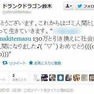 『逃走中』で自首したドランクドラゴンの鈴木拓 炎上が続きTwitterアカウントをついに削除