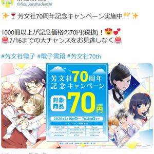 「けいおん!」「ひだまりスケッチ」「キルミーベイベー」などなど 芳文社の電子書籍が70円の驚愕セール中!