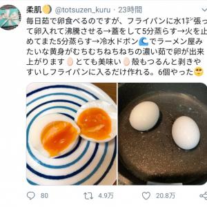 「黄身がねちねちむちむち」 美味しいゆで卵の簡単レシピが話題に