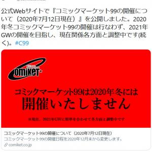 コミックマーケット準備会「コミックマーケット99は2020年冬には開催いたしません」と発表 2021年GWの開催を目指し調整中
