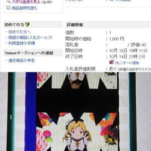 劇場版『魔法少女まどか☆マギカ』で貰えるフィルムがオークションで10万円超え! ネタフィルムも満載
