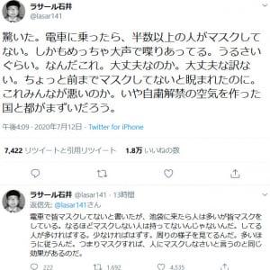 ラサール石井さんのツイート「驚いた。電車に乗ったら、半数以上の人がマスクしてない」に疑問の声が多数