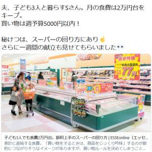 「食費2万」がTwitterのトレンド入り 『ESSE』の「子ども3人でも食費2万円台」記事にSNSで疑問の声が続出