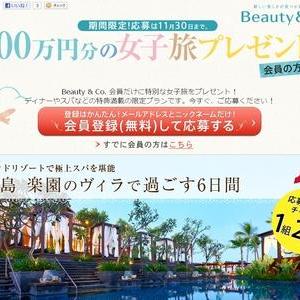 資生堂「ビューティー・アンド・コー」が100万円相当の女子旅プレゼント!