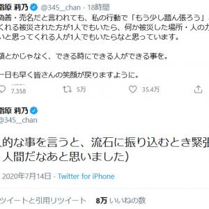 大分県と日本赤十字社に計2000万円を寄付した指原莉乃さん 「流石に振り込むとき緊張したので、人間だなあと思いました」