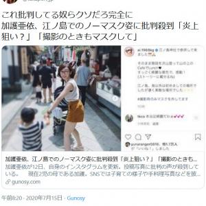 堀江貴文さん「これ批判してる奴らクソだろ完全に」 加護亜依さんがインスタ撮影時にマスクを外して批判殺到というニュースに