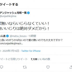 アンジャッシュ児嶋一哉さんの誕生日ツイートに祝福相次ぐ 松本人志さん「イジって欲しい?」「愛の無いのでも大丈夫ですか?」