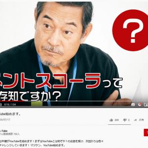 「メントスコーラってご存知ですか?」あの松平健さんがユーチューバーに?『マツケンTube』チャンネル始動!