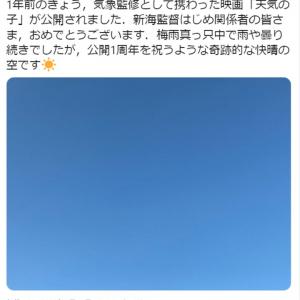 映画『天気の子』公開から1年! 気象監修・荒木健太郎氏「公開1周年を祝うような奇跡的な快晴の空です」
