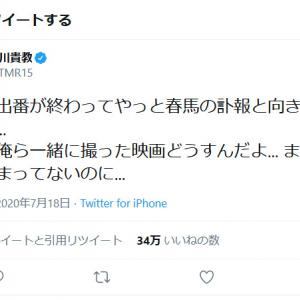 西川貴教さんやflumpoolの山村隆太さんら TBSの特番「音楽の日2020」出演者が三浦春馬さんにメッセージ