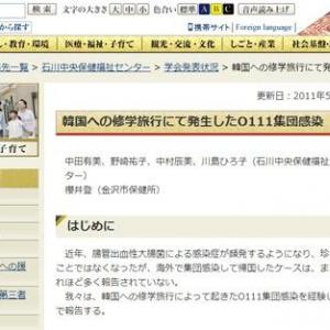 韓国への修学旅行での集団感染に関するページが消されていた