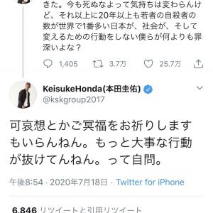 本田圭佑さん「可哀想とかご冥福をお祈りしますもいらんねん。もっと大事な行動が抜けてんねん。って自問」ツイートに反響