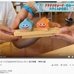 ドラゴンクエストウォークで「リアルおみやげプロジェクト」始動!神奈川の「スライムかまぼこ」を期間限定発売