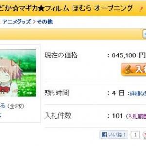 劇場版『魔法少女まどか☆マギカ』の特典フィルムがヤフオクで60万円超え! ほむらとまどかの例のシーン