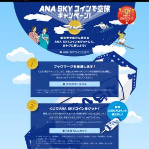 旅行にも使える総額2000万『ANA SKY コイン』が当たる『とびくじ』に挑戦してみた