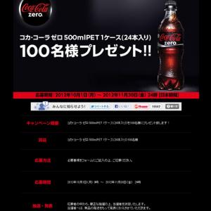 1秒に7リットル以上売れてる『コカ・コーラ ゼロ』が今なら12リットル分タダでもらえる そんな『コカ・コーラ ゼロ』のトリビアあれこれ