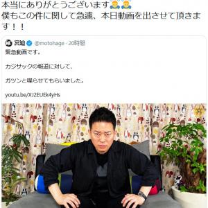 カジサックこと梶原雄太さんが宮迫博之さんの動画に感謝し「事実に反する報道には今後反応しない」と宣言