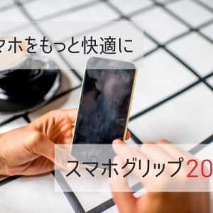 【2020年最新版】スマホグリップのおすすめ20選【動画視聴や撮影にも】
