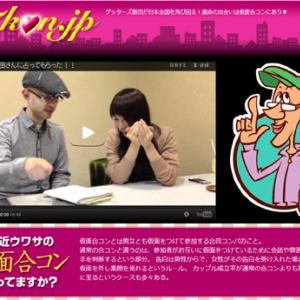 「仮面で合コン?」 信じられない合コンが大阪でも開催