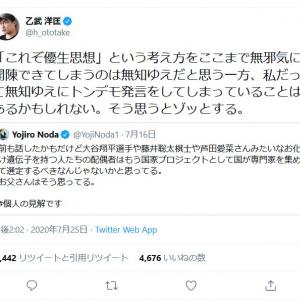 RADWIMPS野田洋次郎さんのツイートが物議 乙武洋匡さん「『これぞ優生思想』いう考え方」