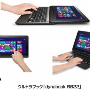 タブレットにもなる! 東芝が3スタイルで使えるウルトラブック『dynabook R822』など発売