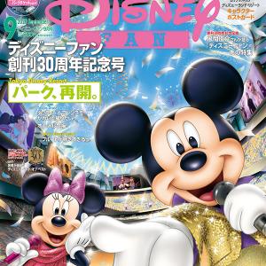 争奪戦のディズニーチケットも当たる!創刊30周年「ディズニーファン」最新号は、パーク再開情報・風間俊介さん・ツイステなど盛りだくさん!